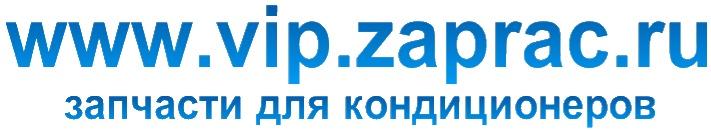 Интернет магазин запасных частей для кондиционеров www.vip.zaprac.ru +7 (499) 705 88 92